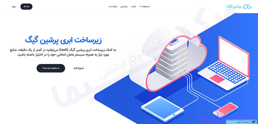 بهترین سایت های آپلود رایگان فایل ایرانی - پرشین گیگ