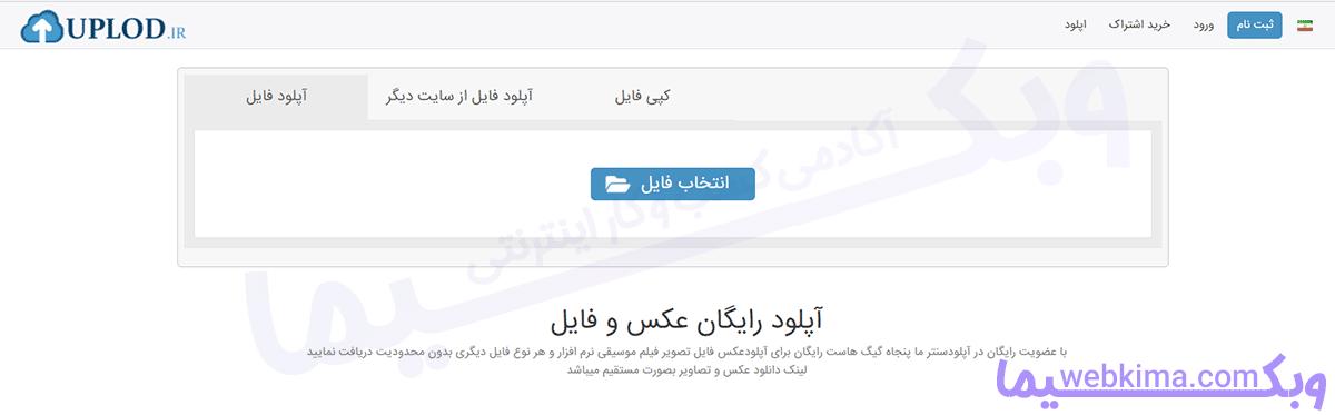 آپلود فایل حجیم با لینک مستقیم - سرویس آپلود آی آر