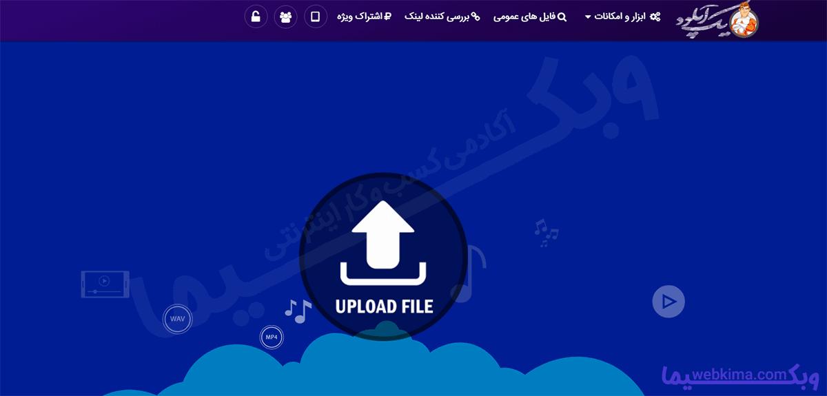 بهترین سایت آپلود فایل با سرعت بالا - یک آپلود