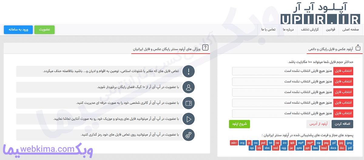 بهترین سایت آپلود فایل حجیم - آپ آر