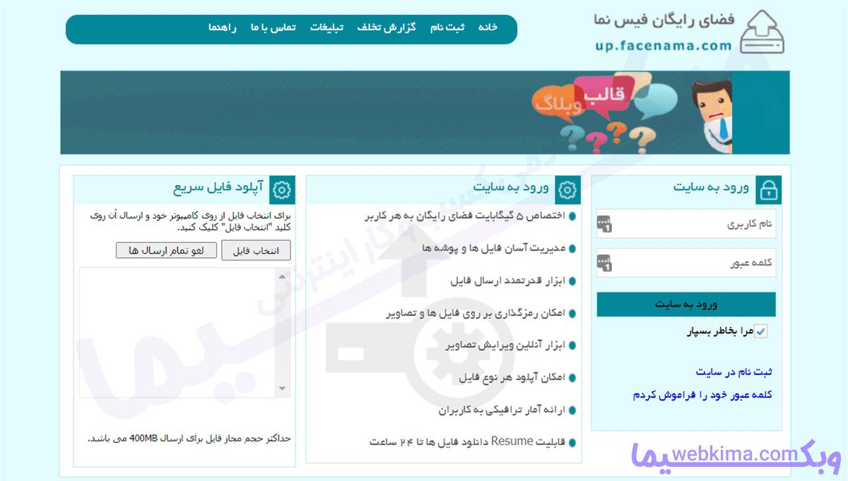 بهترین آپلود سنترهای ایرانی - سرویس آپلود رایگان فیس نما
