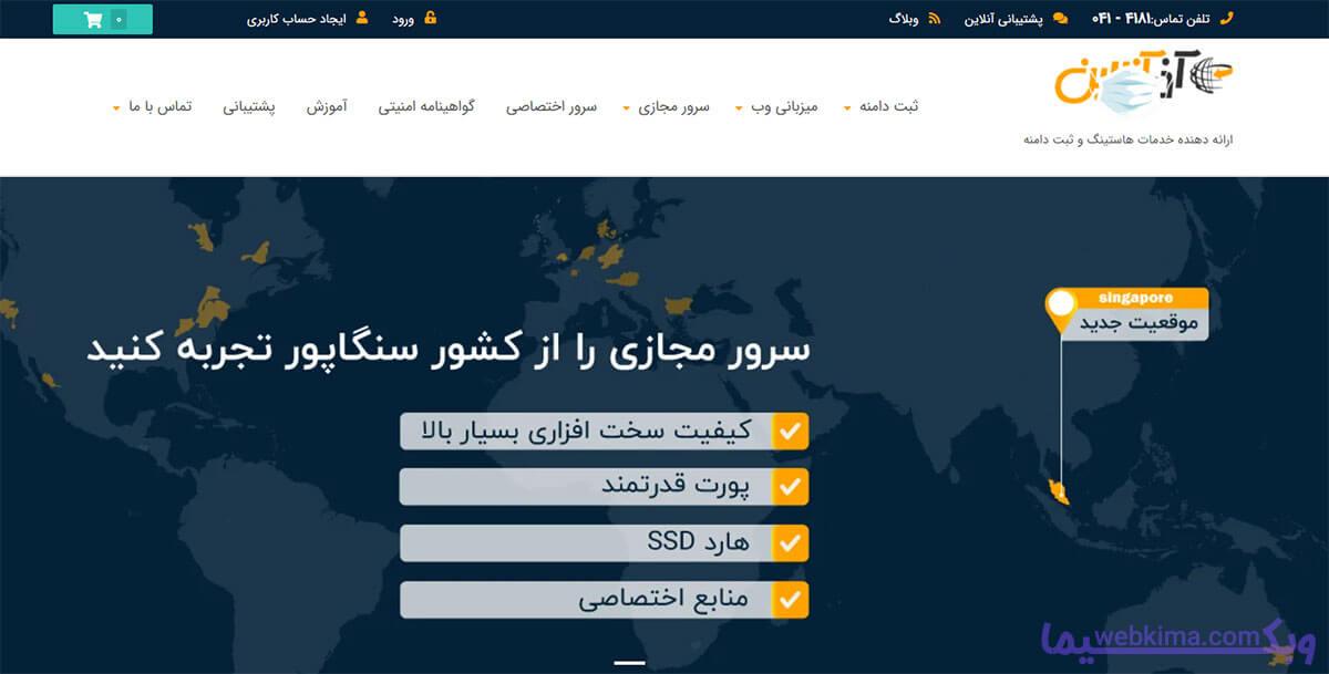آذر آنلاین - یکی از ارائه دهنده های بهترین هاست های وردپرس