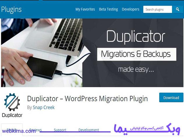 duplicator- افزونه duplicator