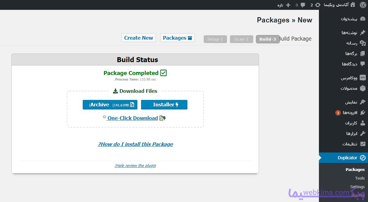 پایان مراحل ساخت بسته نصبی وردپرس