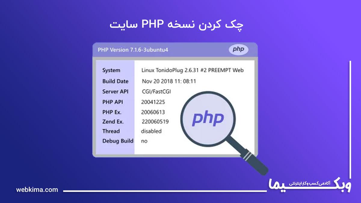 فهمیدن نسخه php سایت✅چگونه ورژن PHP را بفهمیم؟