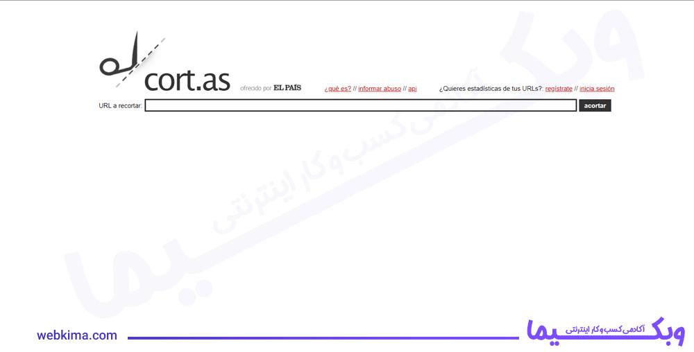 کسب درآمد از کوتاه کننده لینک خارجی - سرویس cort.as