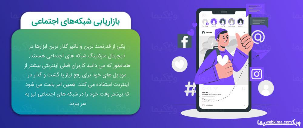 دیجیتال مارکتینگ چیست؟ - شبکه های اجتماعی یا Social Media