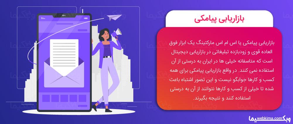بازاریابی اینترنتی چیست؟ - بازاریابی از طریق پیامک یا SMS Marketing