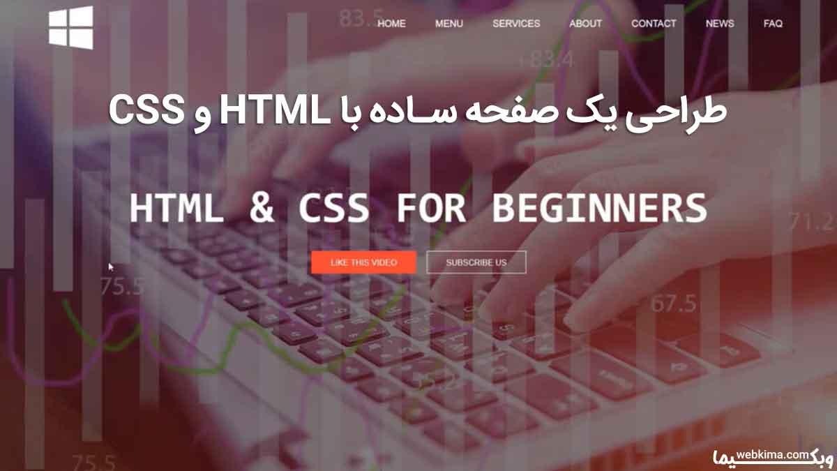 طراحی یک صفحه ساده با HTML و CSS ✅برای مبتدیان