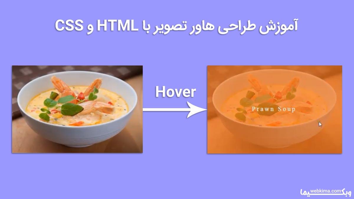 آموزش طراحی هاور تصویر با HTML و CSS 🤩طراحی های خلاقانه