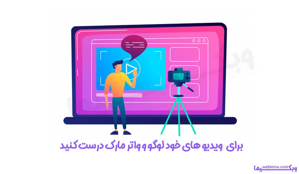 قراردادن لوگو و واترمارک روی ویدیوهای یوتیوب برای برندسازی