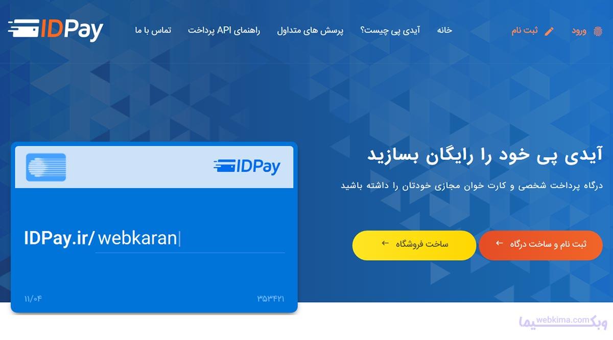 درگاه پرداخت آیدی پی-Idpay قابل اعتماد است