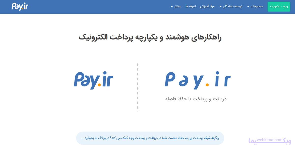 درگاه پرداخت اینترنتی پی دات آی آر-بهترین درگاه پرداخت اینترنتی