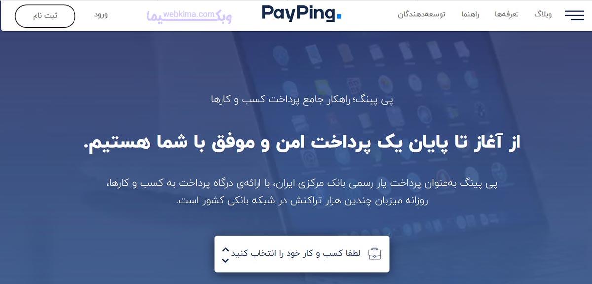 درگاه پی پینگ-کارمزد پی پینگ