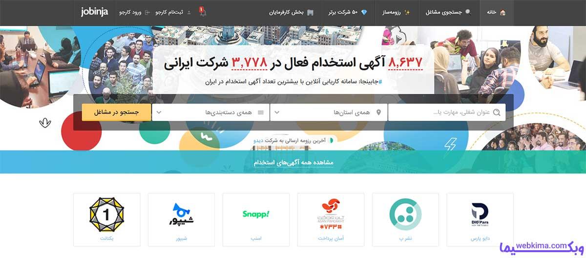 استارت آپ های موفق ایرانی: استارتاپ جابینجا