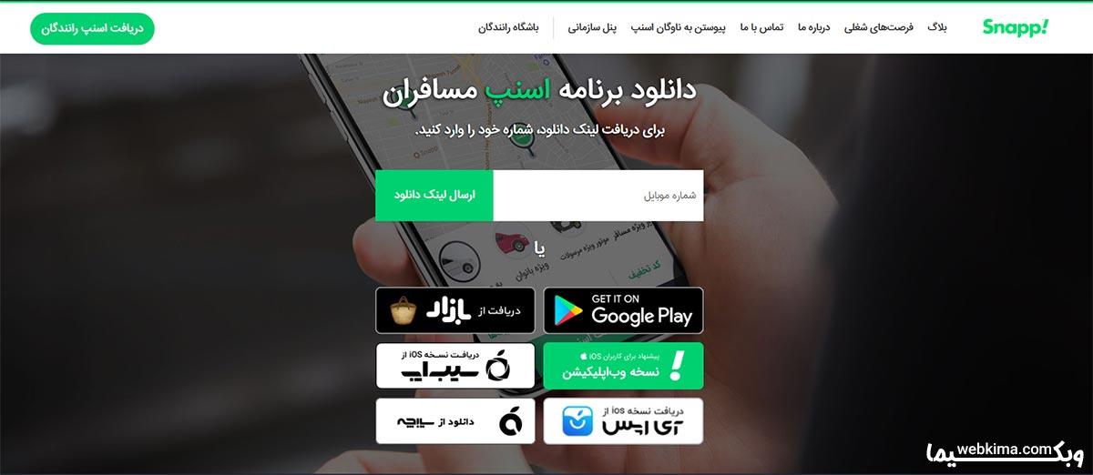 استارت آپ های موفق ایرانی: استارتاپ اسنپ