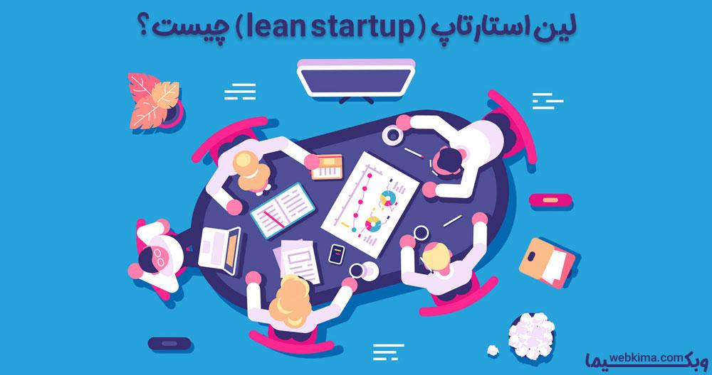 لین استارتاپ (lean startup) چیست؟