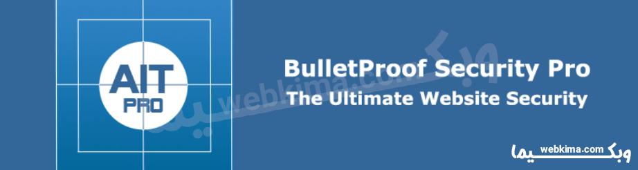 افزونه امنیت وردپرس BulletProof security