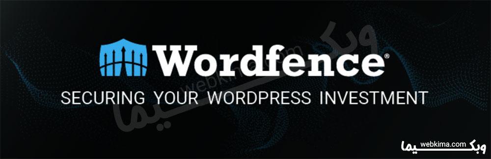 افزونه امنیت وردپرس Wordfence Security - بهترین افزونه های امنیت وردپرس