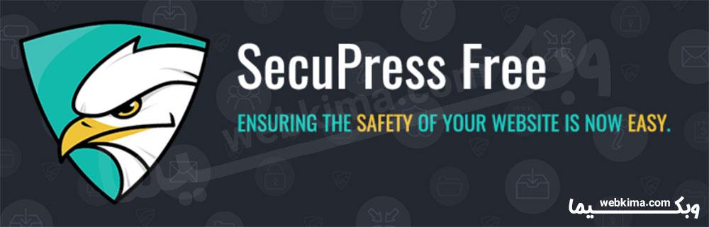 افزونه امنیت وردپرس SecuPress
