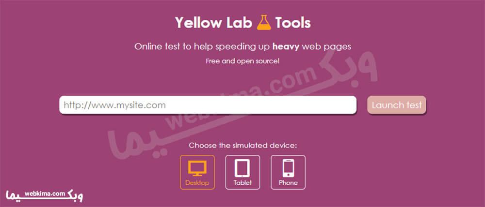 بهترین ابزارهای تست سرعت سایت - Yellow Lab Tools