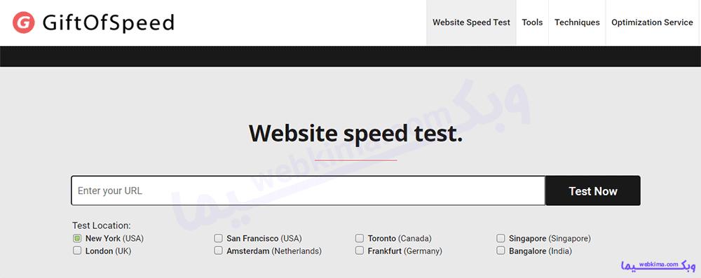 ابزار تست سرعت سایت GIFTOFSPEED