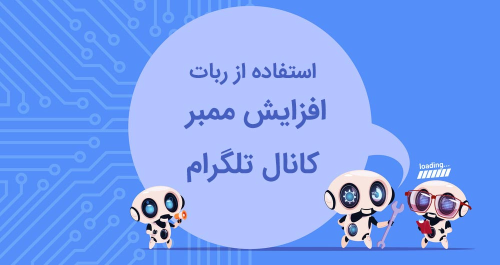 ربات افزایش ممبر کانال تلگرام