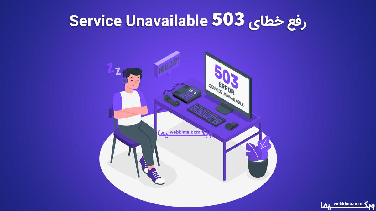 خطای 503 Service Unavailable یعنی چه و نحوه رفع مشکل 503