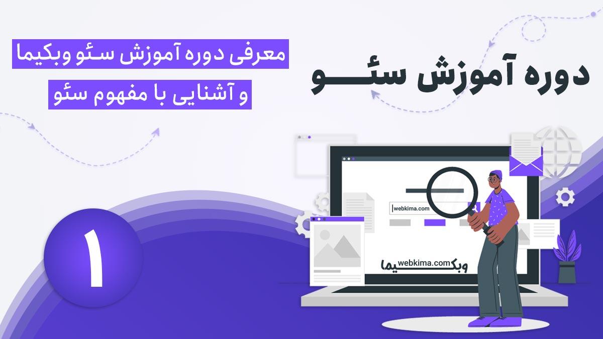 معرفی دوره سئو وبکیما و آشنایی با مفهوم و اهمیت سئو سایت