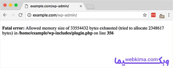 خطای محدودیت رم PHP در وردپرس