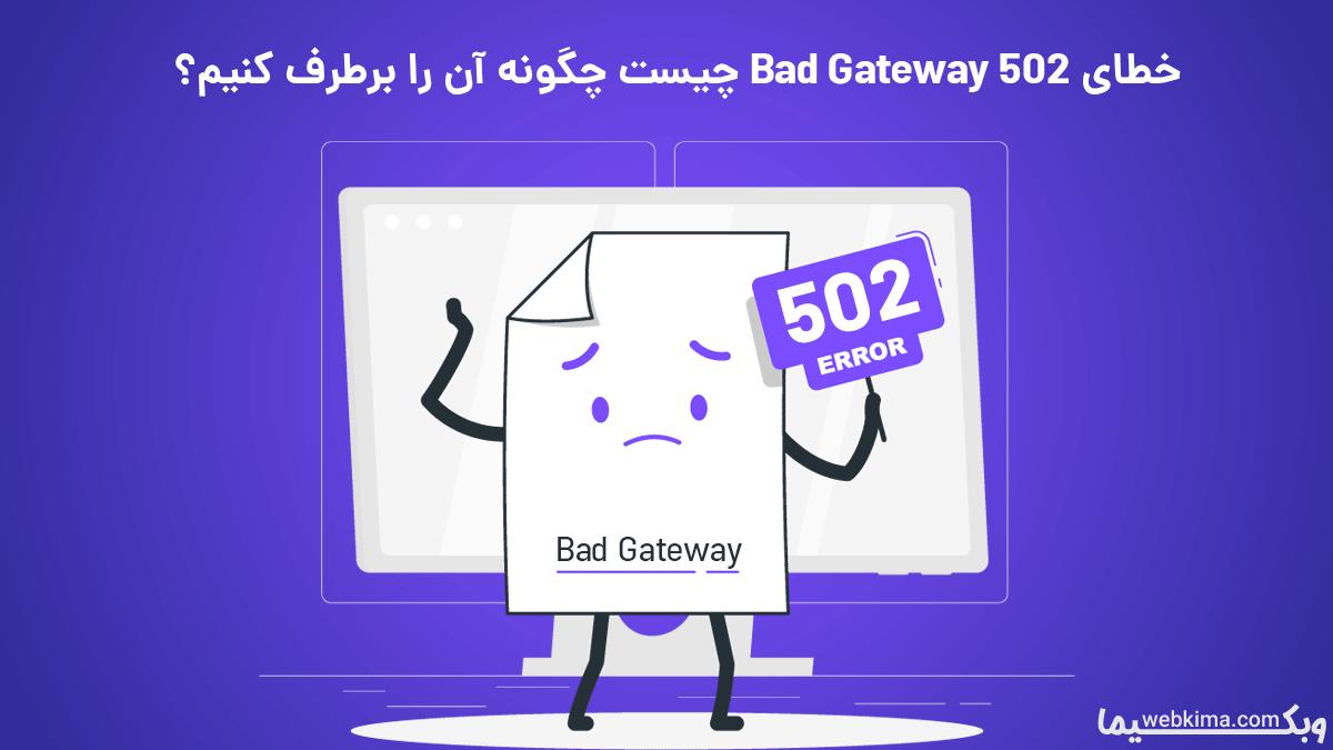 رفع خطای 502 Bad Gateway ✅ارور 502 چیست؟