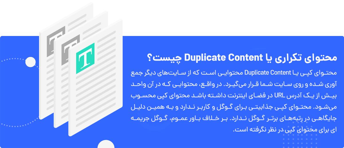 محتوای تکراری - Duplicate Content