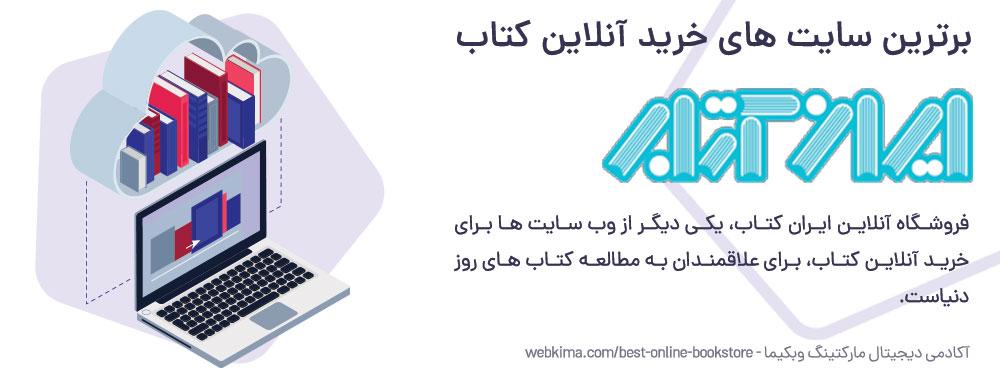 فروشگاه ایران کتاب