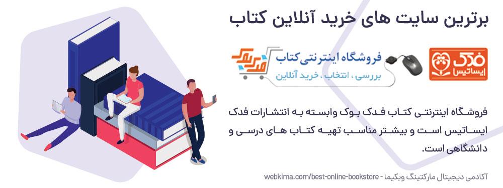 فروشگاه اینترنتی کتاب فدک بوک برای خرید انلاین کتاب