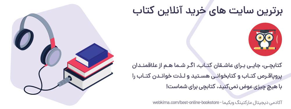 کتابفروشی آنلاین کتابچی برای خرید انلاین کتاب
