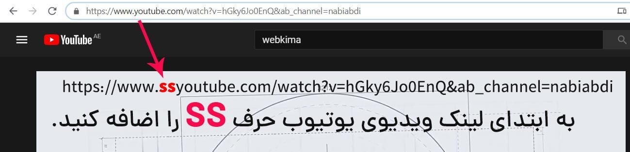 ترفند دانلود از youtube بدون نرم افزار