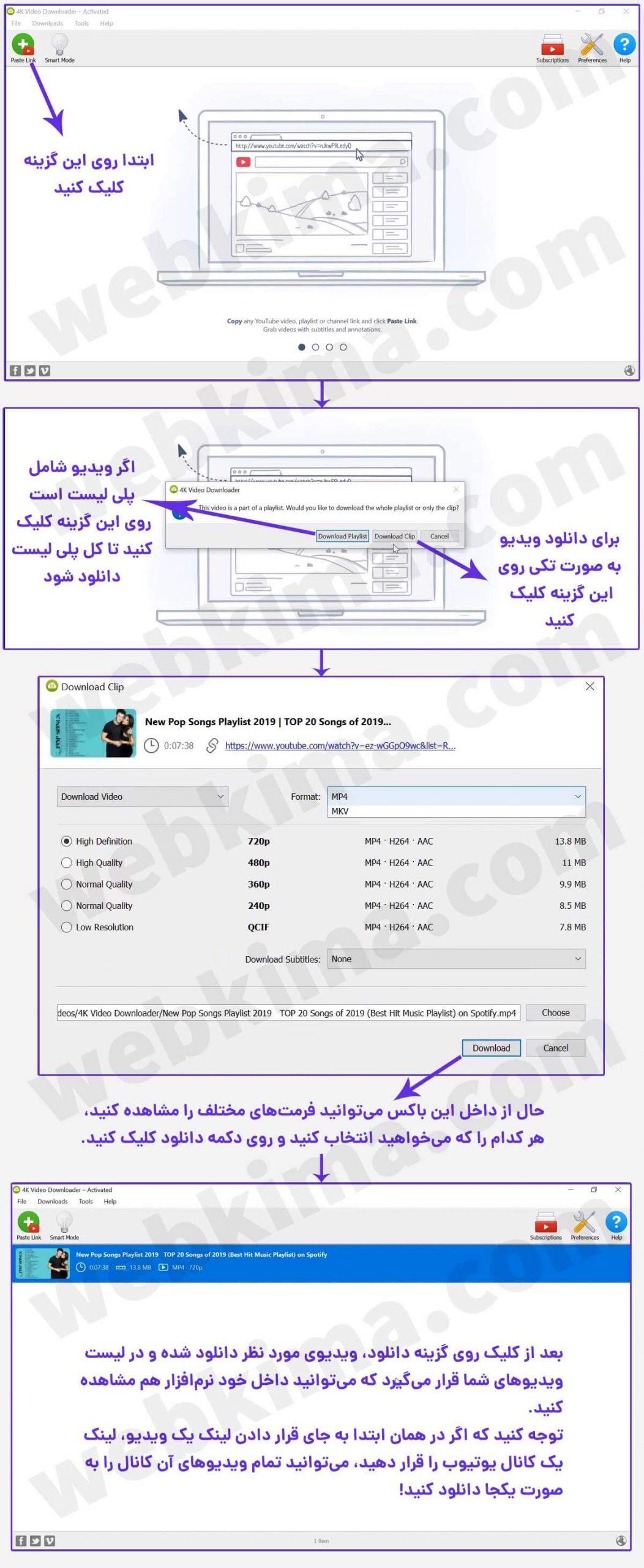 آموزش ذخیرهسازی ویدیوهای یوتیوب با نرمافزار 4K Video Downloader