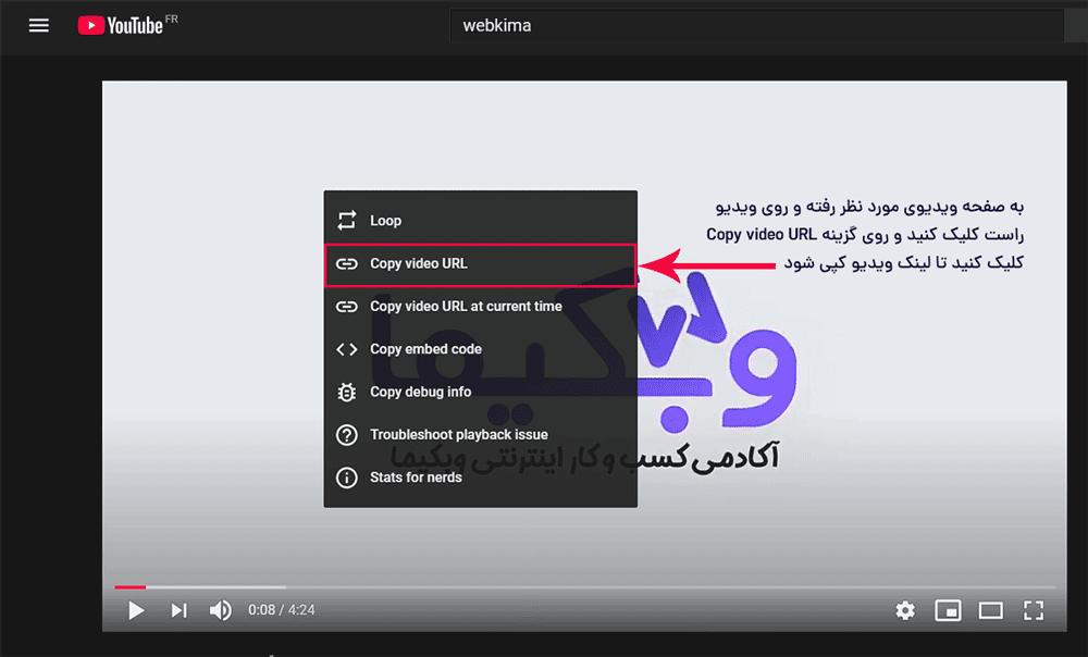 کپی کردن لینک ویدیو در یوتیوب