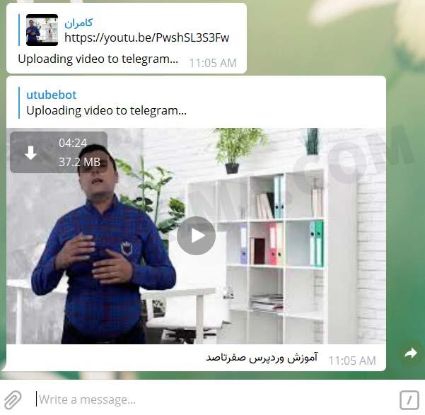ویدیوی آپلود شده از یوتیوب در تلگرام توسط ربات و آماده دانلود
