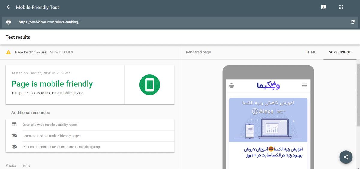 تست یکی از صفحات وبکیما در ابزار گوگل موبایل فرندلی