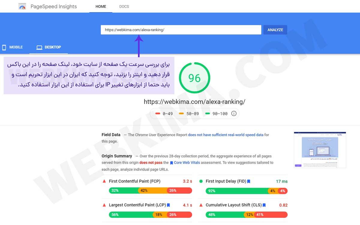 امتیاز یکی از صفحات سایت وبکیما در ابزار Google PageSpeed Insights