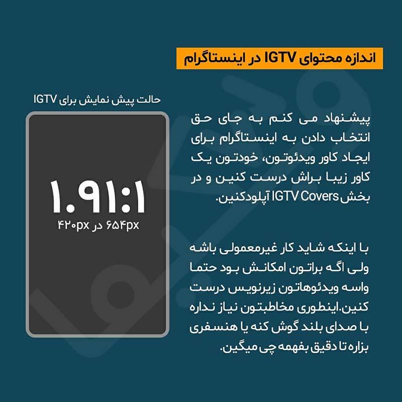 اندازه محتوای IGTV در اینستاگرام