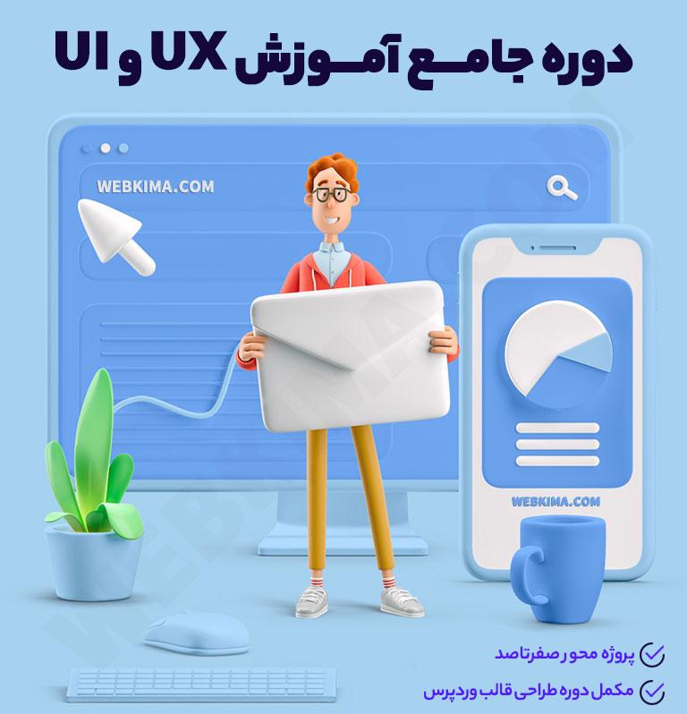دوره جامع آموزش UI و UX | آموزش پروژه محور طراحی تجربه و رابط کاربری