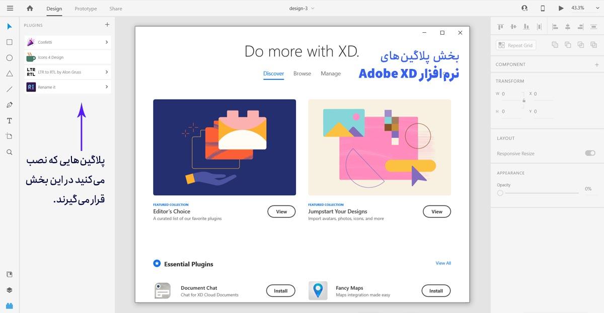 بخش افزودن پلاگینها به نرمافزار Adobe XD | نرم افزار Adobe XD چیست؟