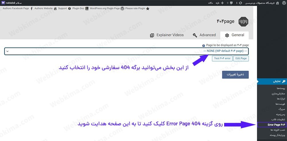 پیکربندی افزونه 404page – your smart custom 404 error page
