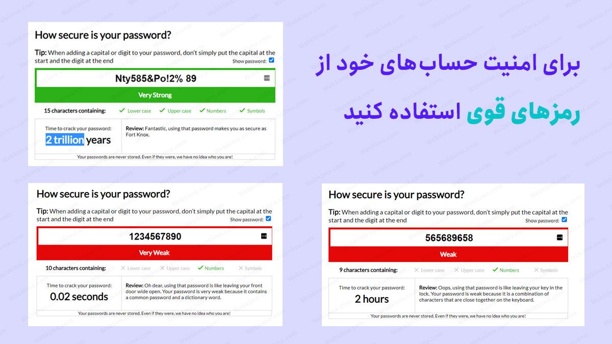 برای امنیت سایت وردپرسی خود از رمزهای بسیار قوی استفاده کنید!