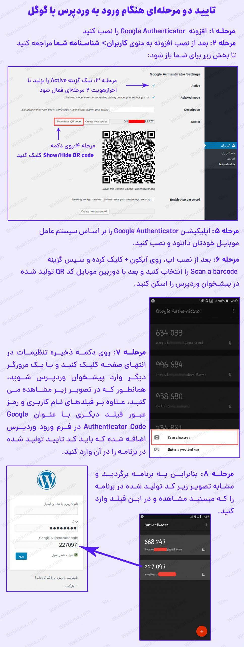 راهنمای جامع فعال کردن احراز هویت دو مرحلهای با افزونه Google Authenticator