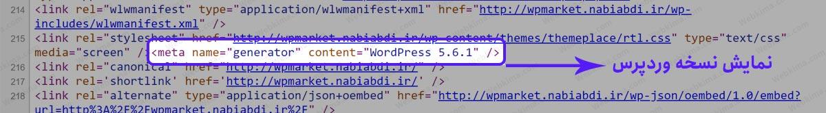 نمایش نسخه وردپرس در کدهای سایت که برای افزایش امنیت باید آن را حذف کنید