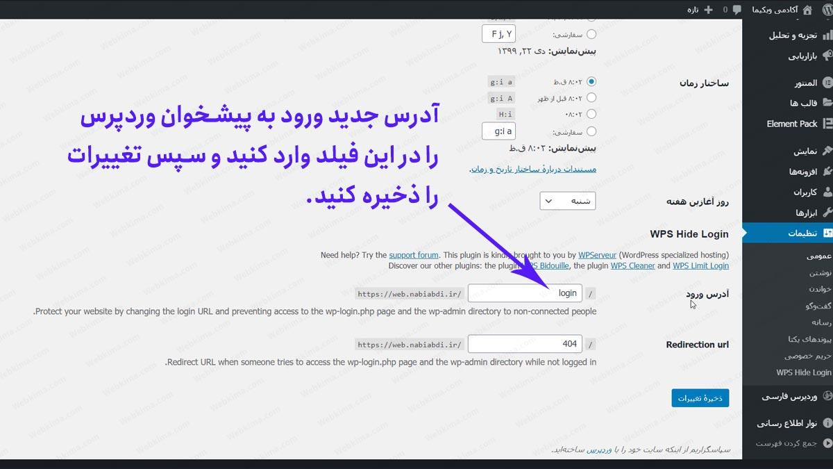 پیکربندی افزونه WPS Hide Login برای تغییر آدرس ورود به پیشخوان وردپرس