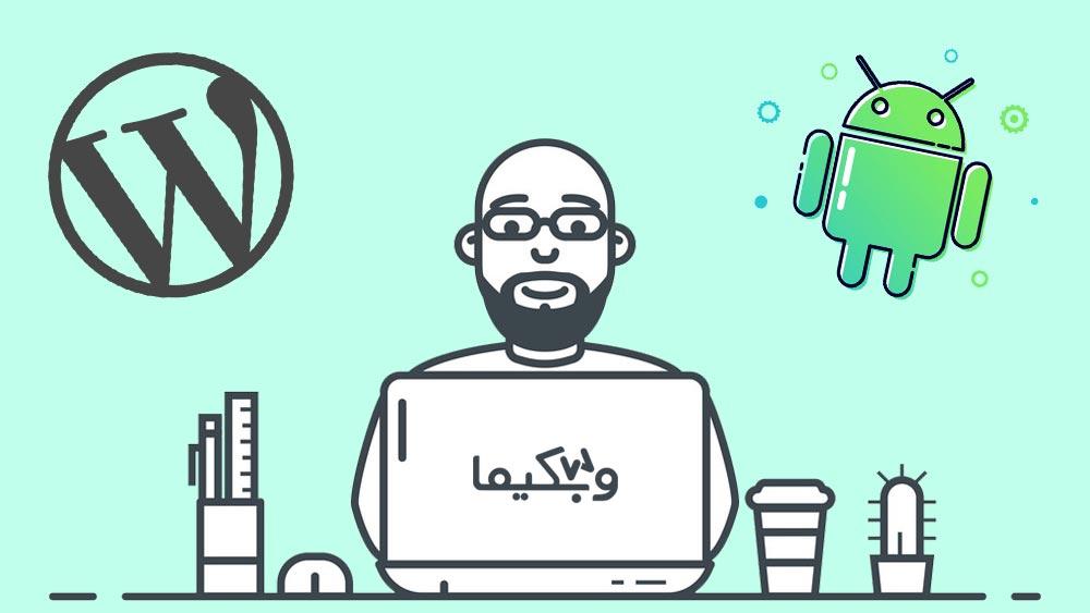 وردپرس اندروید | آموزش مدیریت سایت وردپرس با اپلکیشن اندروید
